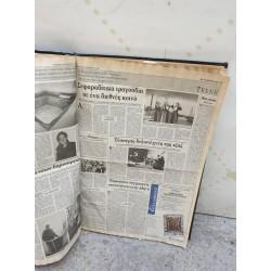 Καθημερινή Νοέμβριος 1996 Granny 37957