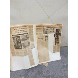 Αποσπάσματα εφημερίδων του 1973 Granny's 40157
